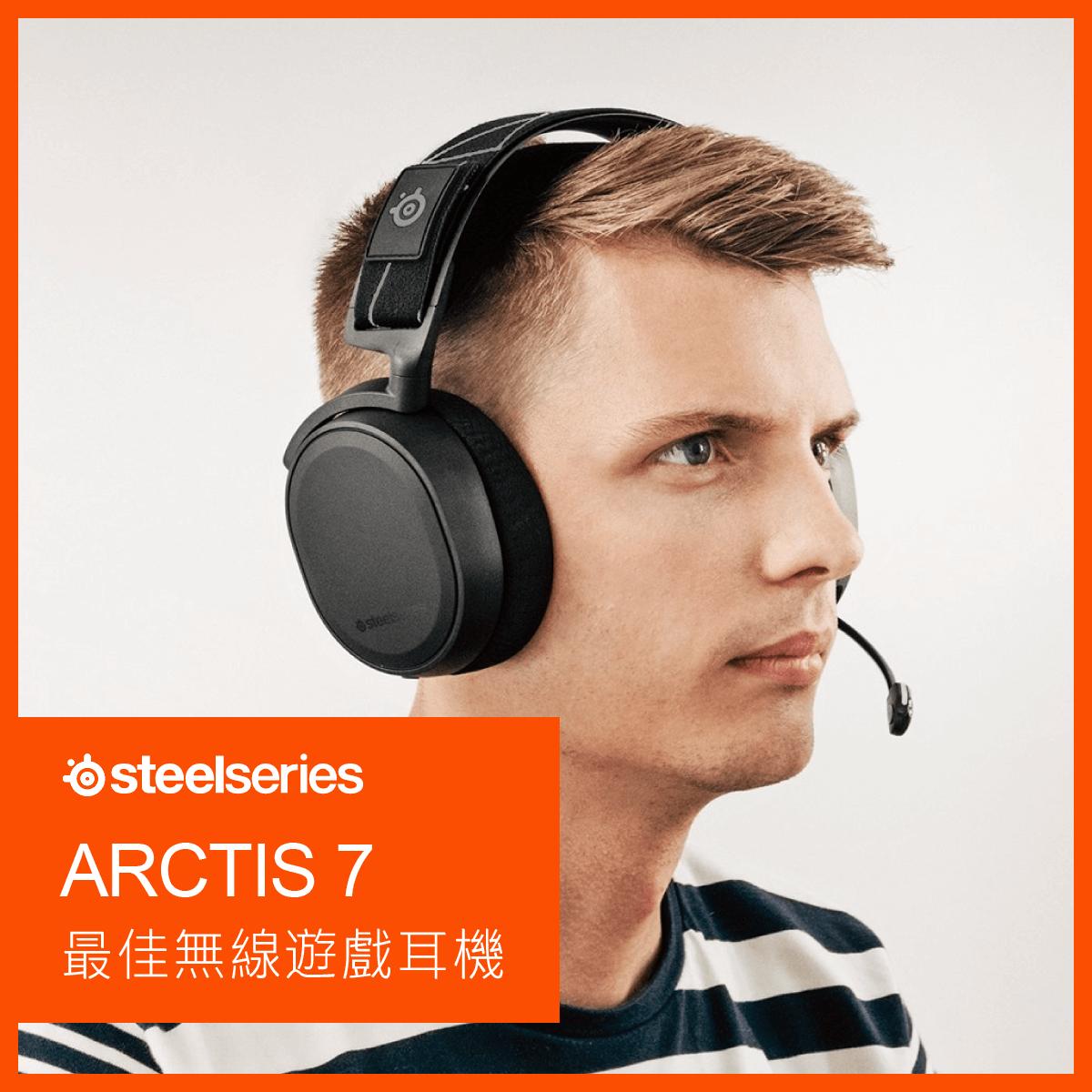 SteelSeries Arctis 7 環迴音效無線電競耳機