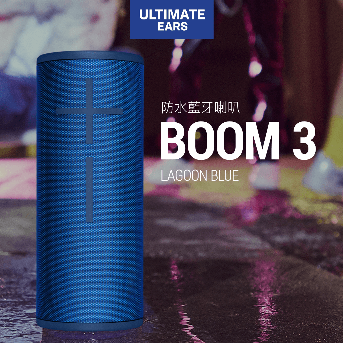 Ultimate Ears Boom 3 - Lagoon Blue