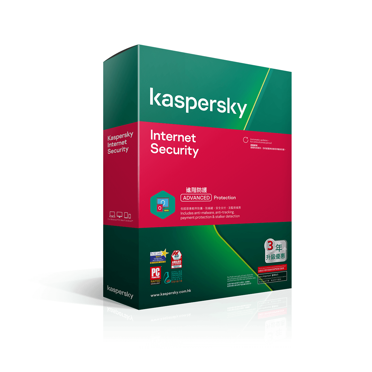 Kaspersky Internet Security – 3 Device with 3 years for Edu.